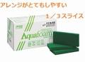 アクアフォーム(Aqua foam)スタンダード 1/3スライス (30個入)