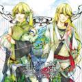 銀の森-Story of Artemis- (6thStoryVocalCD)
