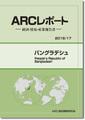 ARCレポート バングラディシュ 政治・経済・貿易・産業報告書 2016/2017年版