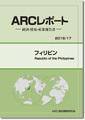 ARCレポート フィリピン 政治・経済・貿易・産業報告書 2016/2017年版