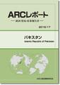ARCレポート パキスタン 政治・経済・貿易・産業報告書 2016/2017年版