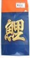 鯉の金文字ワッペン サイズ小小 1個入