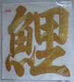 鯉の金文字ワッペン サイズ大 1個入