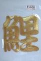 鯉の金文字ワッペン サイズ中 1個入