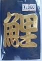 鯉の金文字ワッペン サイズ小 1個入