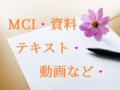 【新規】MCIヒーリング認定コース(振込専用)