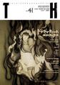 TH No.41「トラウマティック・エロティクス」