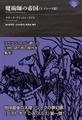 クラーク・アシュトン・スミス「魔術師の帝国《1 ゾシーク篇》」2017/1/26ごろ店頭へ!