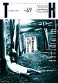 TH No.69「死想の系譜〜いま想う、死と我々の未来」2017/1/28ごろ店頭へ!