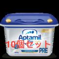 [10個セット]Aptamil Profutura Pre粉ミルク (0ヶ月〜) [APF0110]