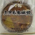 ご当地ひとついかが?広島県の三原名物は、少し硬めの美味しい!!! 三万石名城焼(さんまんごくめいじょうやき) 7枚入り×8袋(化粧箱なし) 【 ビーグラッド通販 】