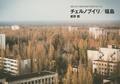 八画文化会館叢書vol.06 チェルノブイリ/福島 ~福島出身の廃墟写真家が鎮魂の旅に出た