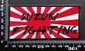 スズキ SUZUKI ワッペン パッチ 09531