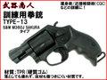 【武器商人 M013】訓練用拳銃 TYPE-13 S&W M360J SAKURA タイプ