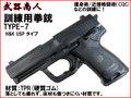 【武器商人 M007】訓練用拳銃 TYPE-7 H&K USP タイプ