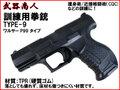 【武器商人 M009】訓練用拳銃 TYPE-9 ワルサー P99 タイプ