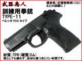 【武器商人 M011】訓練用拳銃 TYPE-11 ベレッタ PX4 タイプ
