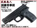 【武器商人 M006】訓練用拳銃 TYPE-6 SIG P226 P220 タイプ