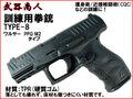 【武器商人 M008】訓練用拳銃 TYPE-8 ワルサー PPQ M2 タイプ