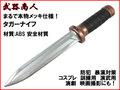 【武器商人 KN420P】タガー 両刃ナイフ まるで本物メッキ仕様