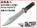 【武器商人 KN421P】サバイバルナイフ まるで本物メッキ仕様