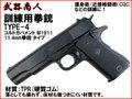 【武器商人 M004】訓練用拳銃 TYPE-4 Colt M1911 タイプ