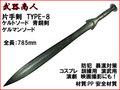 【武器商人 W221】片手剣 TYPE-8 ゲルマンソード ケルト 青銅剣
