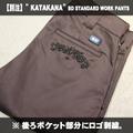 """【完全別注】""""KATAKANA"""" BD STANDARD WORK PANTS ブラックステッチxグレー"""