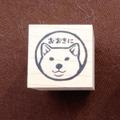 スタンプst255:柴犬ミニ(おおきに)