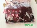 鹿 冷凍 生肉 レバー 1個