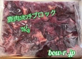【会員限定】鹿 冷凍 生肉 5センチカット肉 2kg