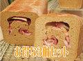 低糖質ふすまパン☆ベーコン 3本セット