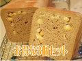 低糖質ふすまパン☆コーン 3本セット