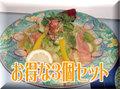 キングサーモンのお刺身マリネ 3個セット