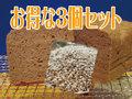 低糖質ふすまパン☆ゴマ 3本セット