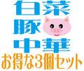白菜・豚・中華丼の具 3個セット