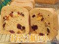 低糖質ふすまパン☆ドライフルーツ 3本セット