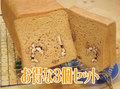 低糖質ふすまパン☆ナッツ 3本セット♪
