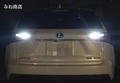 LEXUS NX 専用 High Power 3528SMDバックランプ!! AGZ10/15・AYZ10/15 レクサスNX