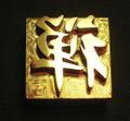 漢字一文字 禅