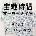 生地持込オーダーメイド メンズアロハシャツ 縫製のみ