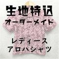 生地持込オーダーメイド|レディースアロハシャツ|縫製のみ