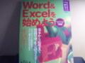 Word&Excelを始めよう
