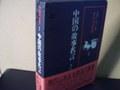 中国の思想 別巻「中国の故事名言」
