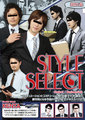 【DVD】STYLE SELECT Choice1