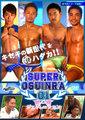 【OSUINRA】SUPER OSUINRA 01 発情ジェネレーション