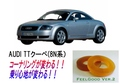 FEEL GOOD (Audi TTクーペ 8N)フロント2個セット