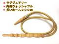 シーシャ・水タバコ用ホース C-CAI001 (200cm)