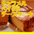 キャラメルベイクドチーズケーキ【バースデー】 【無添加】 【のし対応】 【お返し】 【入学祝】 【内祝い】 【ポイント消化】【母の日】【父の日】【連休】