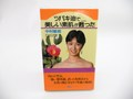 「ツバキ油で美しい素肌が甦(よみがえ)った」中村敏郎先生著